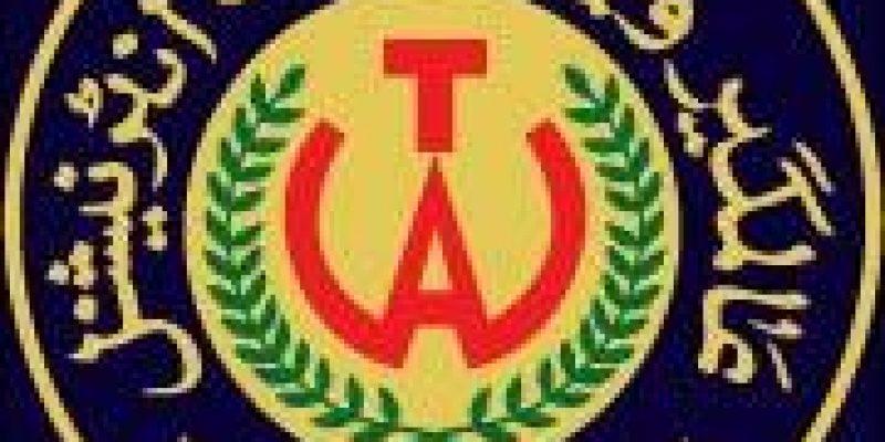 Alamgir Welfare Trust